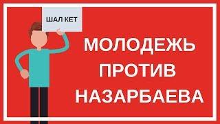 Молодежь против Назарбаева