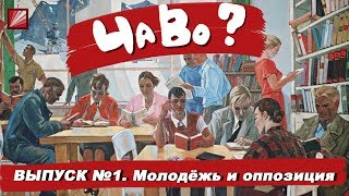 #ЧаВоМолодёжь Выпуск 1. Молодежь и оппозиция