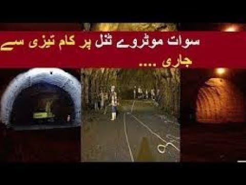 Swat Motorway Tunnel Under Construction Updates 2018! Latest Video