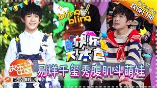 《快乐大本营》Happy Camp Ep.20170311 - Spring is coming【Hunan TV Official 1080P】