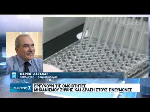 Κλινική μελέτη για τον κορονοϊό στην Ελλάδα | 19/03/2020 | ΕΡΤ
