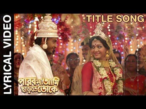 Title Song | বাংলা Lyrics | পারবো না আমি ছাড়তে তোকে | Bonny | Koushani | Raj Chakraborty | SVF