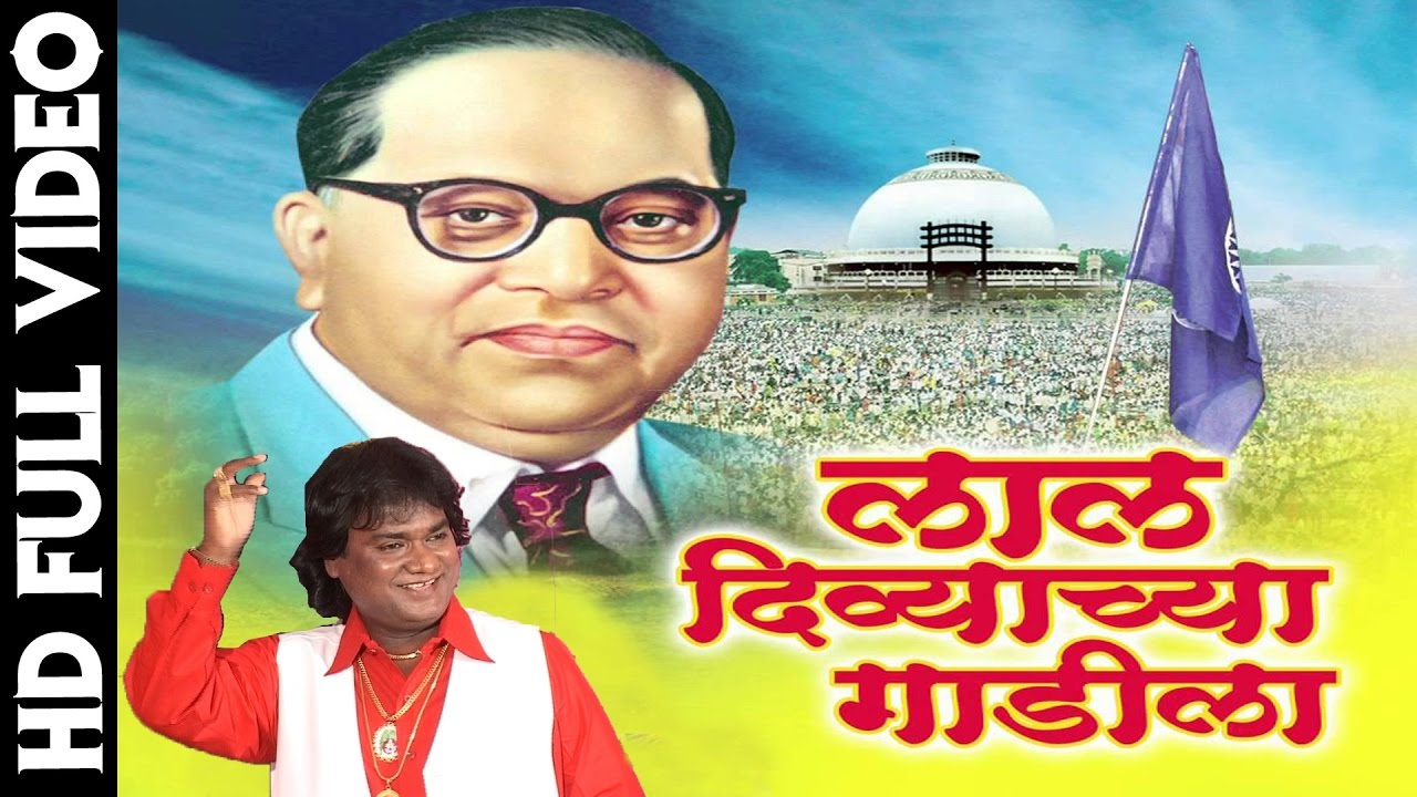 लाल दिव्याचा गाडीला (बाबा साहेब मराठी गीतमाला) || LAAL DIVYACHYA GAADILA (Marathi Song) - ANAND SHINDE Lyrics in hindi