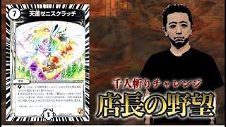 【店長の野望1000人斬りチャレンジ】vs  ゼニスクラッチ(スルメイカ)【デュエルマスターズ】