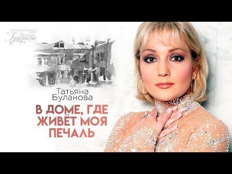 Татьяна Буланова— «Вдоме, где живёт моя печаль» (Official Lyric Video)