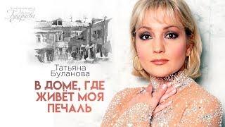 Татьяна Буланова - В доме, где живёт моя печаль (Lyric Video)