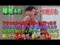 欅坂46 長沢菜々香との握手会 5枚ループで色々話した