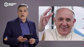 Приезд папы римского и 70 лет Рижской киностудии | Балтия.Неделя