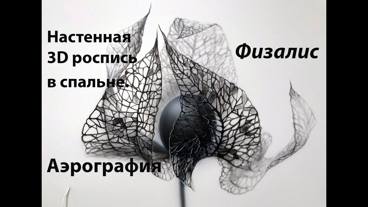 """Роспись в спальне """"Паутинка физалиса"""" г. Харьков."""