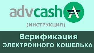 Верификация электронного кошелька Advanced Cash (Инструкция)