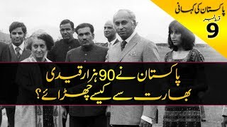History of Pakistan #09 | When Zulfiqar Ali Bhutto managed to release 90K POW from India | In Urdu