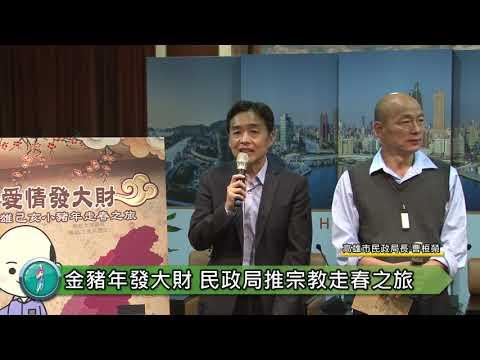 春節推薦特色宗教之旅 韓國瑜邀到高雄走春