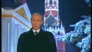 Новогоднее обращение Путина 2001 г.