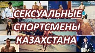САМЫЕ СЕКСУАЛЬНЫЕ СПОРТСМЕНЫ КАЗАХСТАНА АЗИАДА-2018!!!
