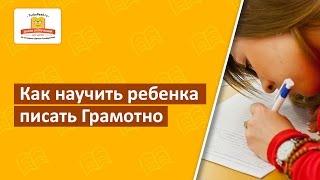 ✍ Как научить ребенка писать грамотно? [Школа Скорочтения и развития памяти у детей ]