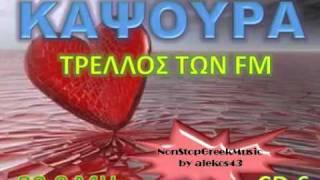 ΚΑΨΟΥΡΑ  NON STOP No6 ( ΤΡΕΛΛΟΣ ΤΩΝ FM 88,8 ) [ 1 of 5 ] NON STOP GREEK MUSIC