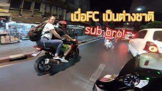 เมื่อเจอ FC เป็นชาวต่างชาติตะโกนเรียก !!! โคตรจะกวน(ธีน)