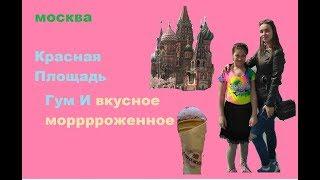 Гуляем по Красной Площади в Москве