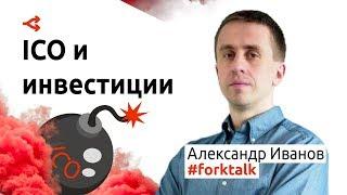ICO и инвестиции - Александр Иванов, CEO Waves | Blockchain Meetup 17 мая 2017