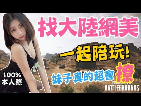 台灣人找大陸網美陪玩!「妹子真的超會撩!」台灣小哥快要受不了