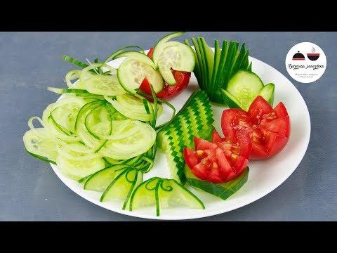 Как красиво нарезать овощи. Просто и креативненько!