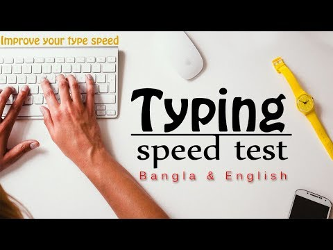 Download Bangla Typing Speed 2 Video 3GP Mp4 FLV HD Mp3 Download