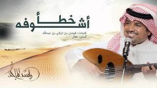 راشد الماجد - خطا أشوفه (النسخة الأصلية) | 2015 تحميل MP3