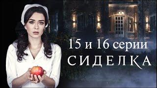 Сиделка. 15 и 16 серия (2018) Остросюжетная мелодрама @ Русские сериалы