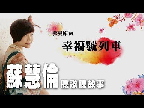 '19.04.19【幸福號列車】資深樂評人葉雲平談「蘇慧倫」、朗讀專車