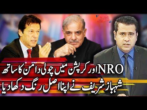 Takrar With Imran Khan   12 February 2019   Express News