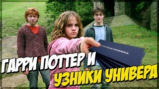 Том Фелтон, Гарри Поттер в универе (Переозвучка)