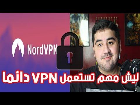 خمسة أسباب تخليك تشبك على VPN دائماً !!    NordVpn