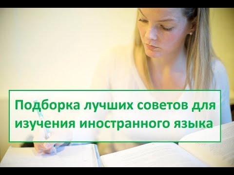 Подборка лучших советов для изучения иностранного языка
