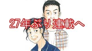 """東京ラブストーリー、「女性セブン」で続編、27年ぶり連載へ。前作の25年後""""アラフィフ""""のカンチとリカ描く。"""
