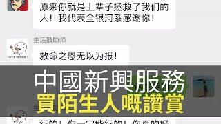 麻疹疫苗升價千八蚊一針!中國新興服務竟然係買讚賞!(上綱上線 D100)