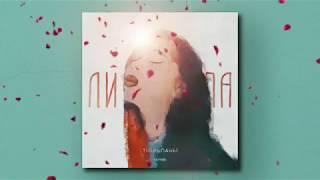 Липа   Тюльпаны (песня)