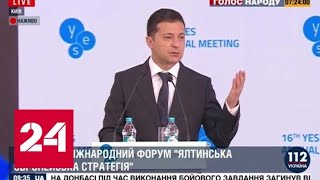 Что такое счастье: как Зеленский с микрофоном гостей развлекал - Россия 24