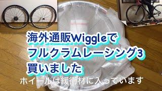 海外通販Wiggleで貧脚女子用にフルクラム レーシング3を買いました