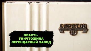 Власть продолжает уничтожать великое наследие! Легендарных холодильников «Саратов» больше нет