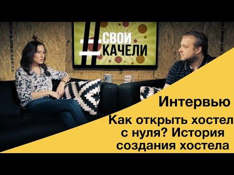 """Как открыть хостел с нуля? История создания хостела """"Тайга"""". Интервью с Алёной Еновой."""