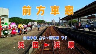 【列車前方車窓】 JR山陰本線・三江線 浜田→江津→浜原 (7-May-2017)