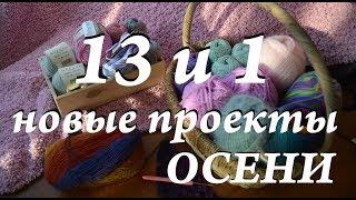 УльянаChe \ 13 + 1 новых проектов ОСЕНИ \ что буду вязать \ Сезон 3 Серия 1