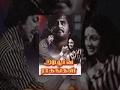 Apoorva Raagangal Tamil Full Movie : Rajnikanth, Kamal Hassan