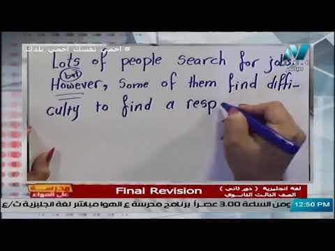 لغة إنجليزية للصف الثالث الثانوي ( الدور الثاني) - مراجعة ليلة الامتحان الجزء الثاني|| 26 أغسطس 2020