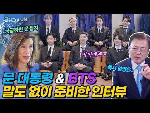 [유튜브] 문 대통령 & BTS에 대한 궁금증 해결위해 UN이 준비한 영상