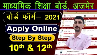 RBSE Board Form 2021 Apply Online Student Board Form Step By Step | 10th  & 12th |