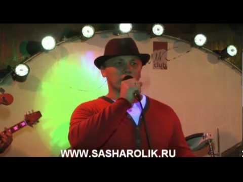 Саша Ролик - Ветка сирени
