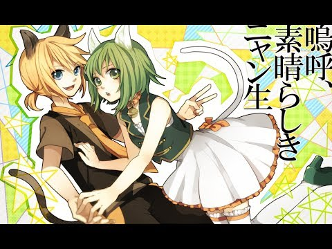 【Official】嗚呼、素晴らしきニャン生【GUMI & 鏡音レン】/ Ah, It's a Wonderful Cat's Life【GUMI & Len Kagamine】