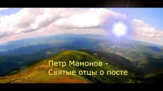 Петр Мамонов Святые отцы о посте