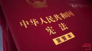 Қытай төрағасының өкілеттілі туралы